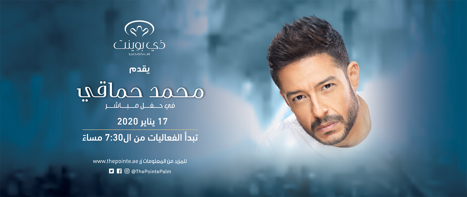 Mohamad Hamaki Live in Concert at The Pointe